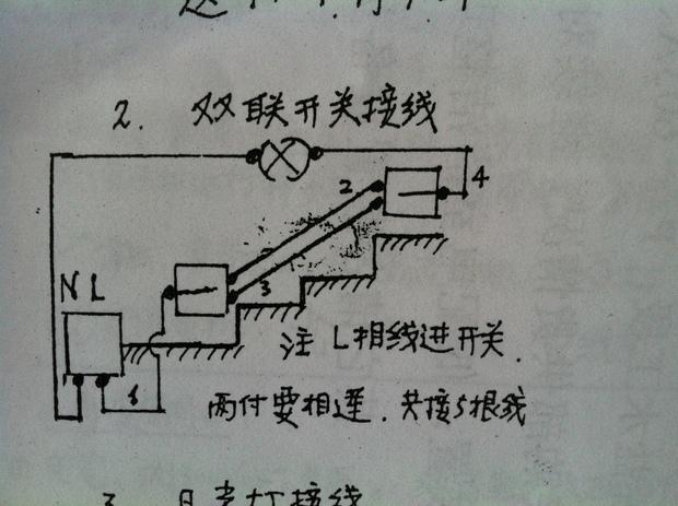 一灯两开关的接线图图片