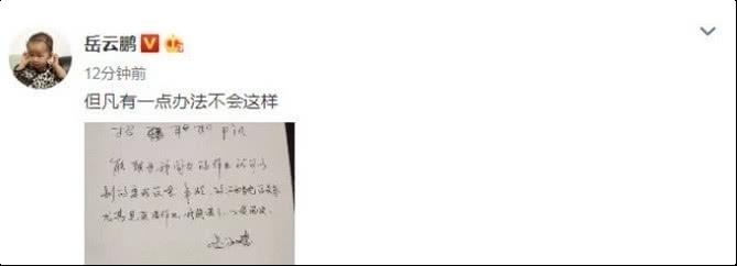 """岳云鹏被女儿作业""""逼疯"""",在微博公开招聘,却迎来老师批改错字"""