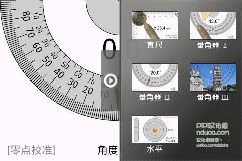 专业测量尺截图1