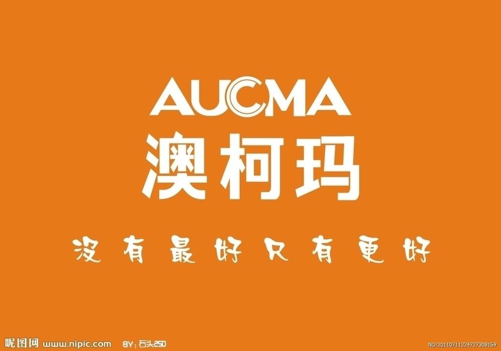 澳柯玛股份有限公司是在青岛澳柯玛电器公司基础上