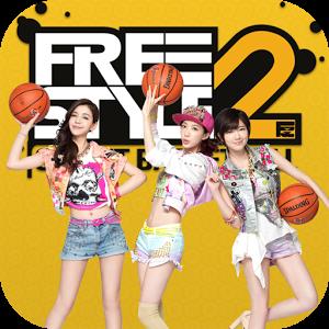 FREE STYLE2 X DGirls