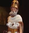 文明6希腊.jpg