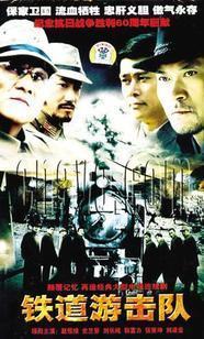 铁道游击队tv版