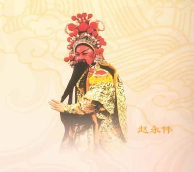 简介 赵永伟,男,汉族,河北人.中国京剧院国家一级演员,工武生.